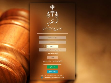 ثبت دادخواست دیوان عدالت اداری